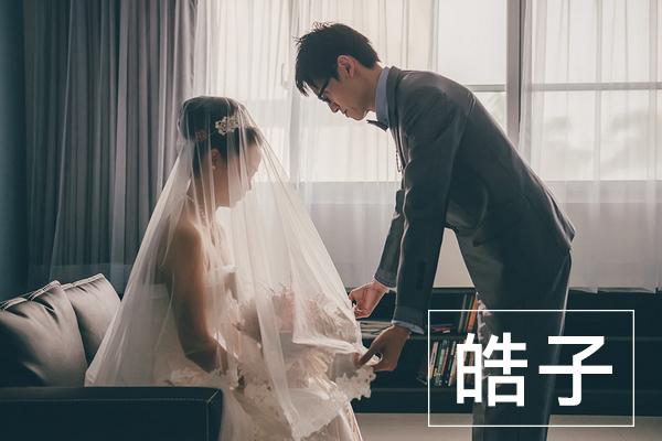 皓子婚攝推薦