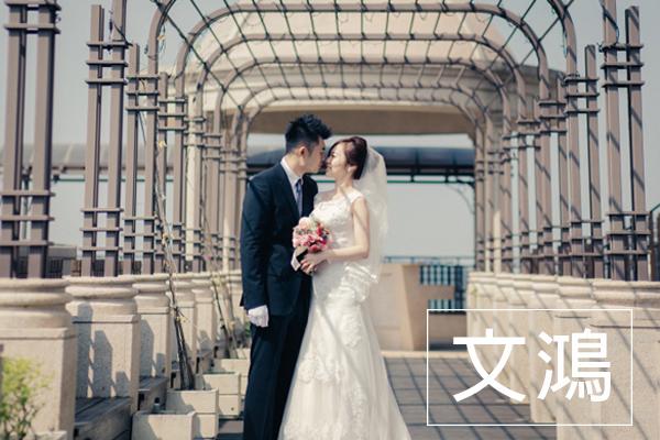 文鴻婚攝推薦